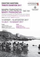 Mary Paraskeva, 1882-1952 / Μαίρη Παρασκευά, 1882-1952