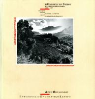 The Invention of Landscape: Greek Landscape and Greek Photography, 1870-1995