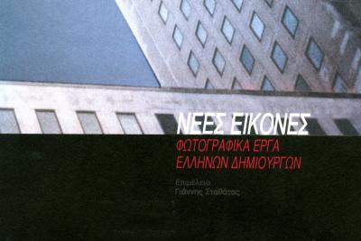 Νέες Εικόνες: Φωτογραφικά Έργα Νέων Ελλήνων Δημιουργών