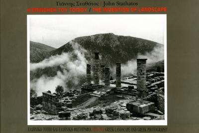 Η επινόηση του τοπίου: Ελληνικό Τοπίο και Ελληνική Φωτογραφία, 1870-1995