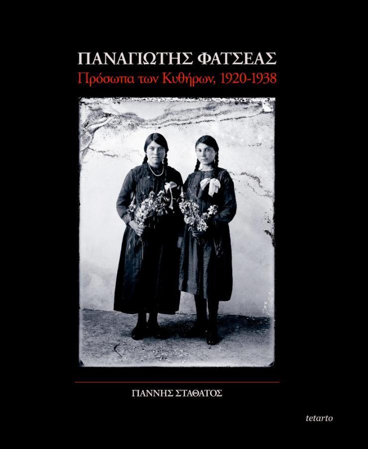 Παναγιώτης Φατσέας: Πρόσωπα των Κυθήρων, 1920-1938