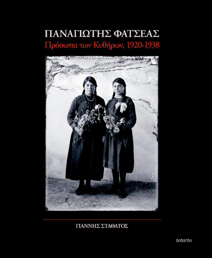 Panayotis Fatseas: Faces of Kythera, 1920-1938